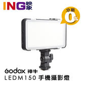 【6期0利率】Godox 神牛 LEDM150 手機攝影燈 相機LED燈 開年公司貨
