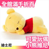 日本 迪士尼 DISNEY 小熊維尼 玩偶 POOH 娃娃 超柔軟 可愛 M號【小福部屋】