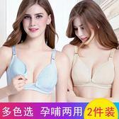懷孕期孕婦內衣無鋼圈舒適純棉聚攏防下垂喂奶胸罩產後浦哺乳文胸