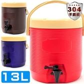 304不鏽鋼13L茶水桶冰桶.保溫桶保溫茶桶.不銹鋼保冰桶保冷桶.手提冷熱飲料桶果汁桶.冰筒開店