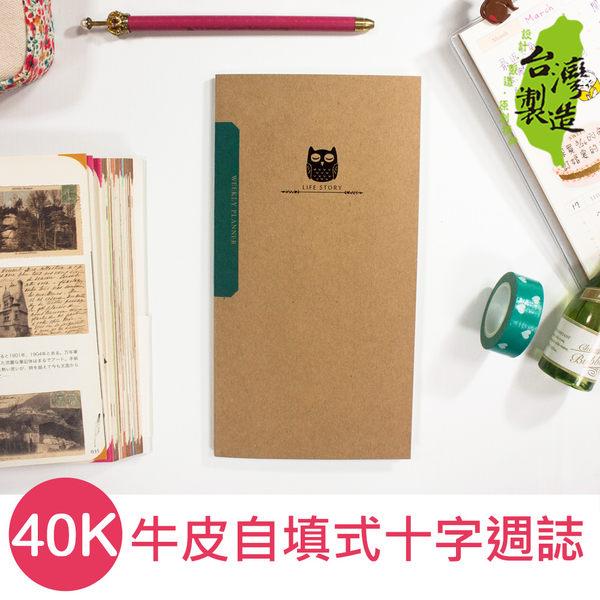 珠友 NB-40006 40K牛皮自填式十字週誌/週計劃