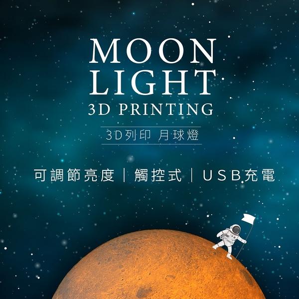 立體 月球燈 3D列印 床頭燈 USB 月影 月亮燈 小夜燈 燈具