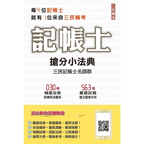 2021記帳士搶分小法典(含重點標示+精選試題)