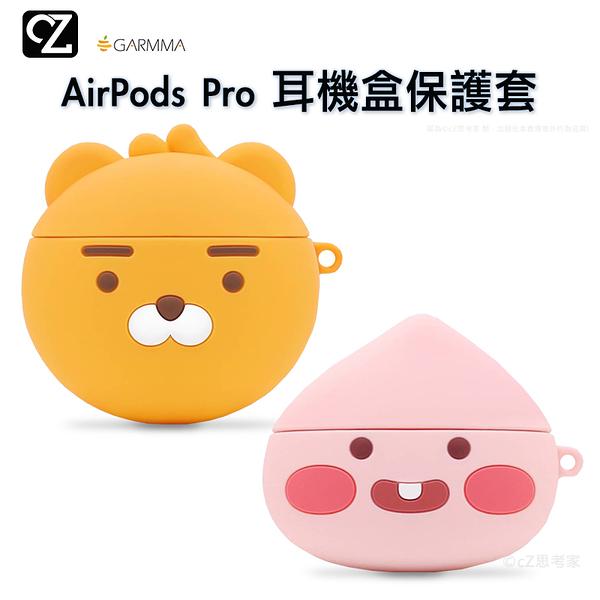 GARMMA KAKAO FRIENDS AirPods Pro 藍芽耳機盒保護套 矽膠套 防塵套 防摔套 保護殼 蘋果耳機套
