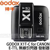GODOX 神牛 X1 for CANON E-TTL 閃光燈無線引閃器 (0利率 開年公司貨) X1-C X1T-C X1TX-C 觸發器 發射器