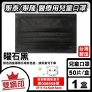 聚泰 聚隆 雙鋼印 兒童醫療口罩 (曜石黑) 50入/盒 (台灣製造 CNS14774) 專品藥局【2017281】