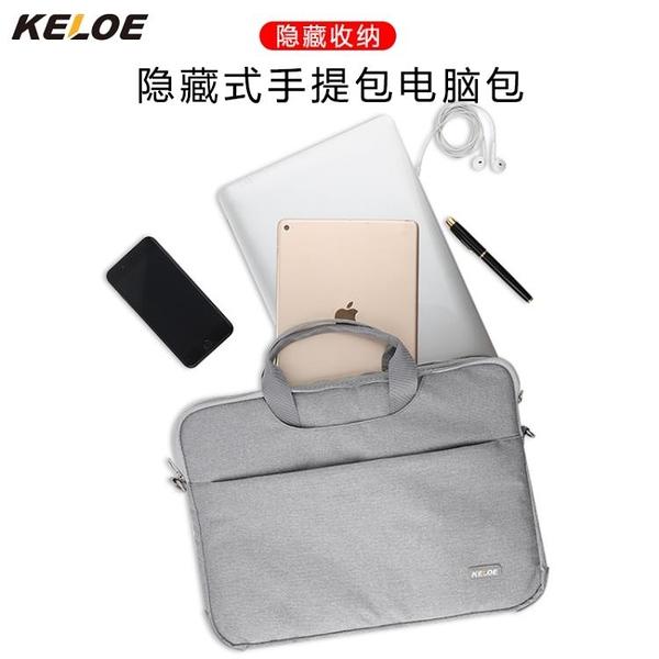 電腦包 KELOE筆記本保護套15.6英寸macbook內膽包14寸手提電腦包13寸簡約 夢藝