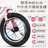 兒童自行車1-2-3-6-7-10歲寶寶腳踏單車女孩女童車公主款小孩男孩 NMS快意購物網