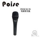 POISE M-78 有線麥克風(免運)