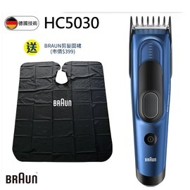 ◎限量加贈原廠理髮圍裙◎【德國百靈Braun】Hair Clipper 理髮器(HC5030)