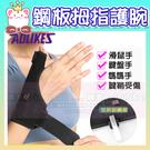 AOLIKES 鋼板支撐拇指護腕 A-1677 腱鞘受傷 鍵盤手 媽媽手 滑鼠手