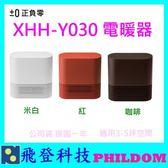 促銷! 正負0 XHH-Y030 陶瓷 電暖器 群光代理 公司貨 暖風 溫風 冬天 暖爐 保固一年