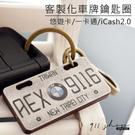 Hoax.客製彩色印刷車牌鑰匙圈椴木吊飾...