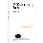 唐詩三百首簡注(2版)