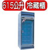 大同TATUNG 【TRG-2RA】《615公升》冷藏櫃