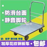 平板車搬運車手推車靜音拉貨車四輪小拖車加厚重型家用折疊鋼板車 YXS瑪麗蓮安