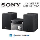 SONY CMT-SBT40D 藍芽床頭音響 可接電視 原廠公司貨