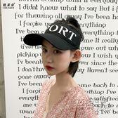 帽子女韓版百搭潮人夏天太陽帽休閒遮陽防曬空頂帽無頂棒球鴨舌帽 衣櫥秘密