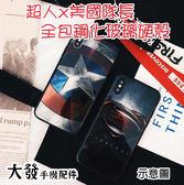 iPhone 6 6S Plus 超人 美國隊長 超級英雄 鋼化玻璃質感手機殼 軟邊硬殼 防刮保護殼 手機殼