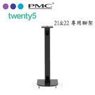 【新竹音響勝豐群】PMC twenty5. 21&22     專用腳架