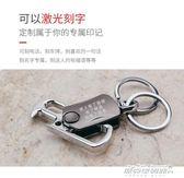 男士腰掛鑰匙扣創意汽車鑰匙圈環女鑰匙鍊金屬掛件刻字訂製禮品       傑克型男館