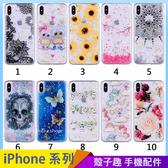 金箔滴膠軟殼 iPhone7 iPhone8 iPhone6 plus 透明手機殼 卡通手機套 清新花朵 保護殼保護套 防摔殼