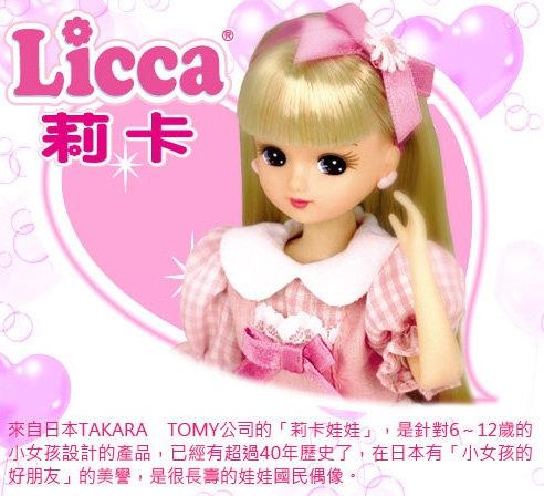 LICCA 莉卡娃娃配件組 LG-09 莉卡快樂上學書包配件組 (TAKARA TOMY) 16266