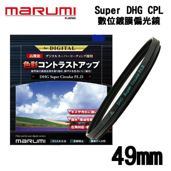 名揚數位 MARUMI  DHG Super Circular P.L  49mm 多層鍍膜 CPL 偏光鏡 防潑水 防油漬 彩宣公司貨