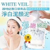 日本 WHITE VEIL 淨白潔顏泥 110g 洗面乳 洗面泥 臉部清潔