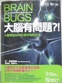 【書寶二手書T2/科學_C9B】大腦有問題?!-大腦瑕疵如何影響你我的生活_汀.布諾曼諾