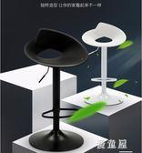 吧台椅現代簡約靠背酒吧椅子創意吧凳家用凳子升降吧椅高腳凳 QG7369『優童屋』