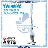 【滿額贈】【日本TWINBIRD】手持直立兩用吸塵器【粉藍 TC-5220TWBL】【輕量化設計,打掃不費力】
