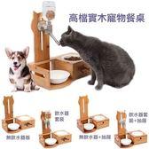【飲水器套裝+抽屜(顏色隨機)】 高檔實木寵物狗狗餐桌 多種組合 貓狗餐桌 寵物餐桌
