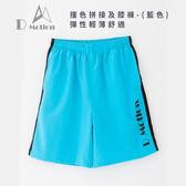 Dmotion-台灣製 撞色拼接及膝褲-(藍色)  彈性輕薄舒適