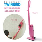日本TWINBIRD雙鳥-強力手持直立兩用吸塵器ASC-80TWP(粉紅)