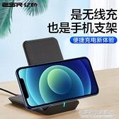 無線充電器立式快充適用于蘋果iPhone12/mini/11Pro/Max/X/XR手機專用