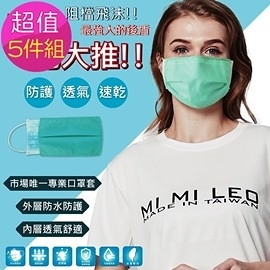 MI MI LEO (超值五件組) 台灣製SGS 科技超潑水 防護口罩套 防塵 防口沫 防風 防霧霾