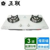 【五聯】WG 3503 歐化玻璃檯面爐白色玻璃天然瓦斯