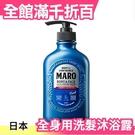 日本 MARO 全身用涼感洗髮沐浴露 450ml 沐浴乳 洗髮精 男女皆可用【小福部屋】