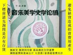 二手書博民逛書店罕見音樂美學史學論稿Y28324 於潤洋著 人民音樂出版社 出版