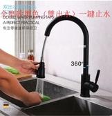 可抽拉式廚房水龍頭冷熱洗菜盆龍頭水槽磨砂黑色龍頭【全磨砂黑色(雙出水)一鍵止水】
