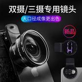 廣角鏡頭廣角微距手機鏡頭華為p20/P20pro榮耀8X雙攝像頭VIVO單反wy