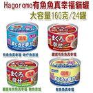 ★日本製 Hagoromo 嚴選有魚魚真幸福貓罐頭 160克/24罐
