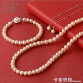 彩珍珠首飾套裝三件套女金淡水珍珠手錬鎖骨錬耳環耳線飾品送媽媽 卡布奇諾