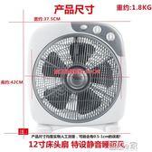 桌上電風扇 電風扇台式家用台扇定時轉頁扇12寸鴻運扇辦公室桌面風扇JD 220v