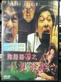 挖寶二手片-D51-正版DVD-華語【陰陽路:一見發財】-古天樂 關寶慧(直購價)