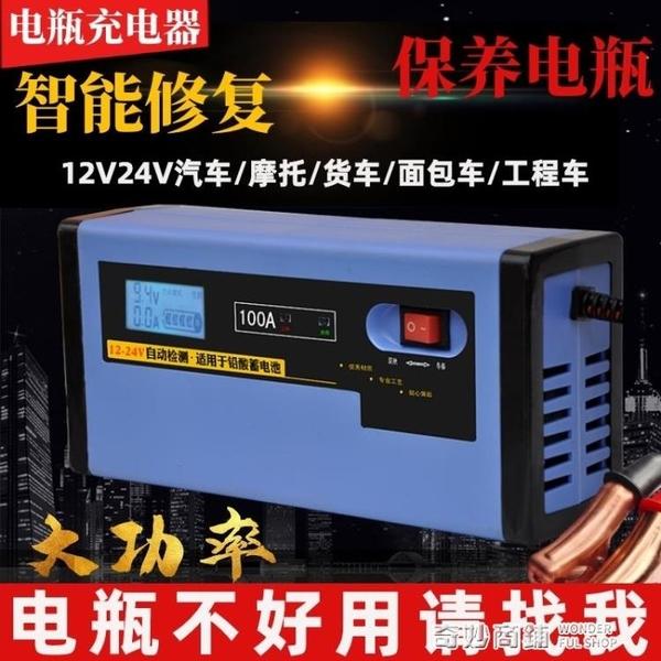 全自動智慧大功率12V24V汽車電瓶充電器摩托車蓄電池充電機修復 奇妙商鋪