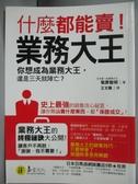 【書寶二手書T5/行銷_GAU】業務大王-什麼都能賣_菊原智明