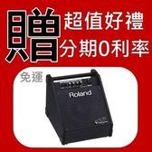 【缺貨】Roland PM-10 30瓦 電子鼓監聽音箱【PM10/HD3跟TD4KP適合使用】另贈獨家好禮