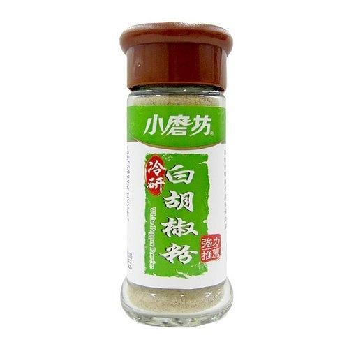 小磨坊 冷研白胡椒粉 32g【康鄰超市】
